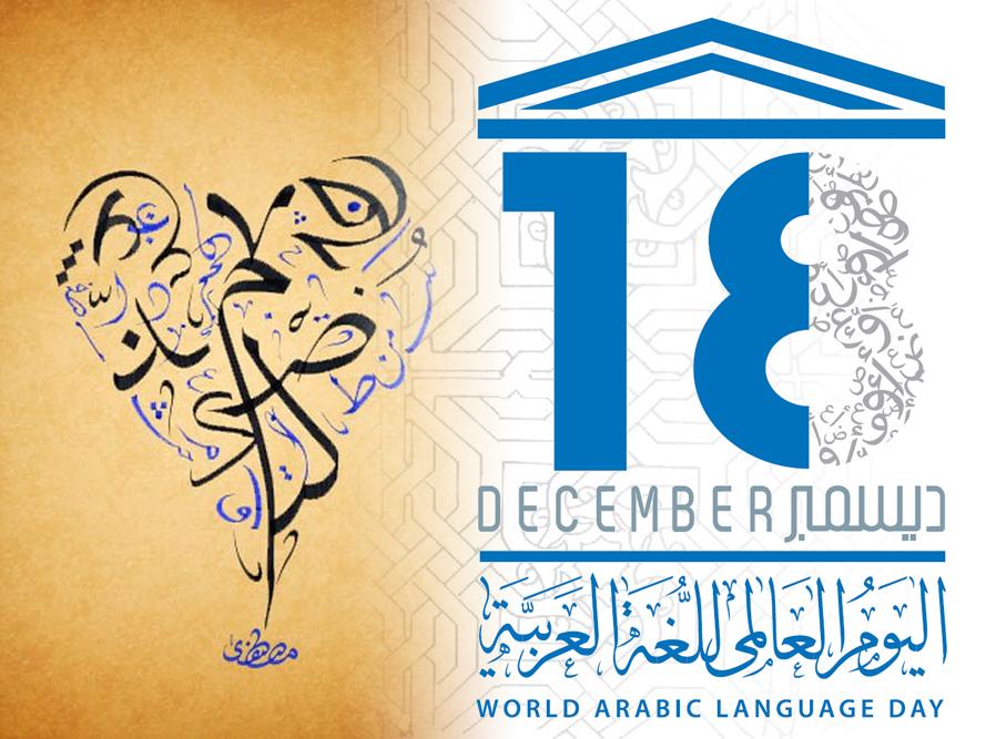 الحرف العربي